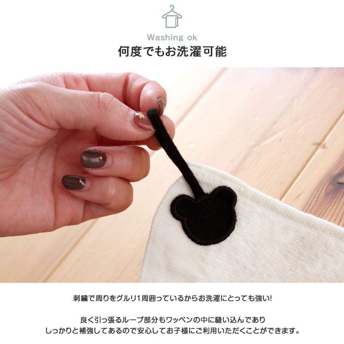 タオル掛けワッペン-mini-『くま』2個セット