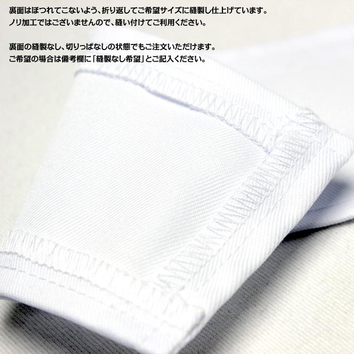 刺繍 縫い付け サイズが指定できるお名前ゼッケン