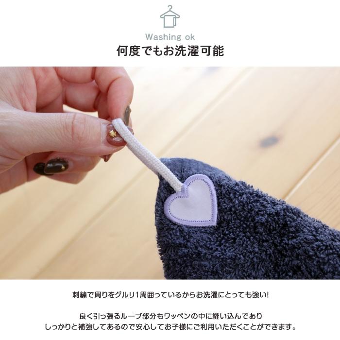 タオル掛けワッペン-mini-『ハート』2個セット