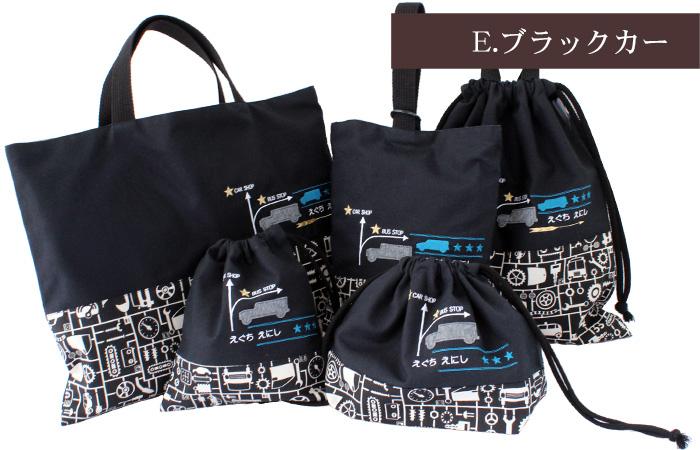 みつばリーフ+Sewingシリーズ『お得な選べる入園入学5点セット』(送料無料)