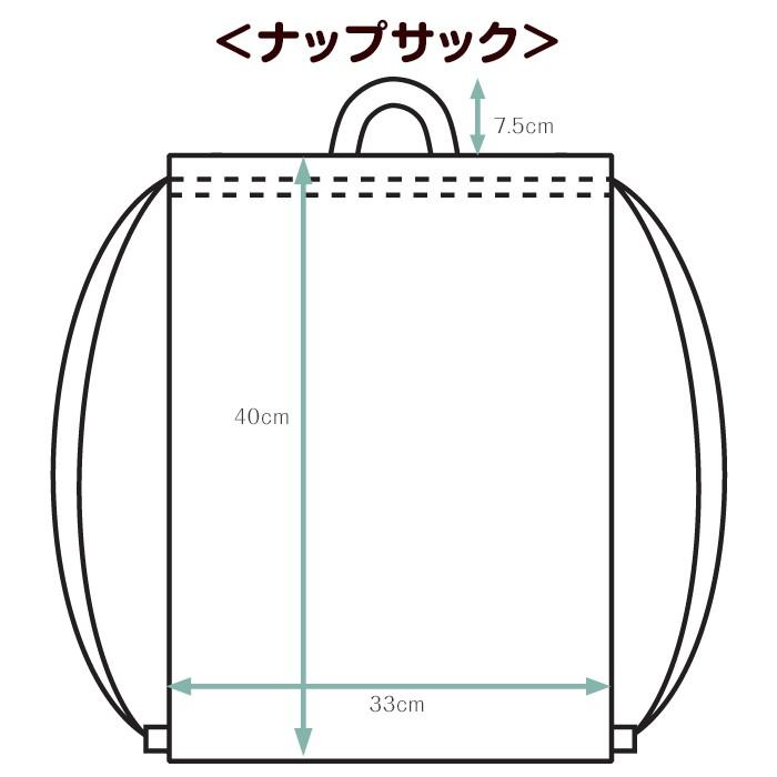 みつばリーフ+Sewingシリーズ『ナップサック』