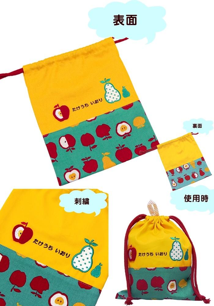 みつばリーフ+Sewingシリーズ『給食袋』