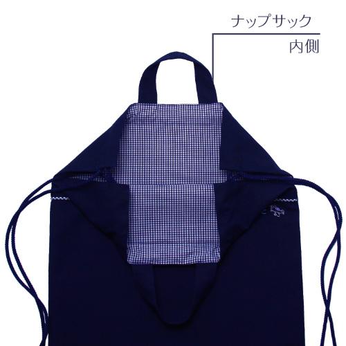 【スタンダードセレクション】ナップサック
