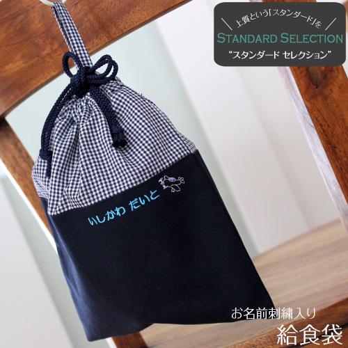 【スタンダードセレクション】給食袋