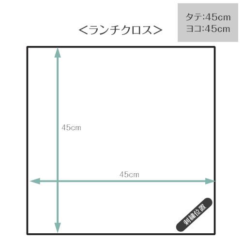 【スタンダードセレクション】ランチクロス