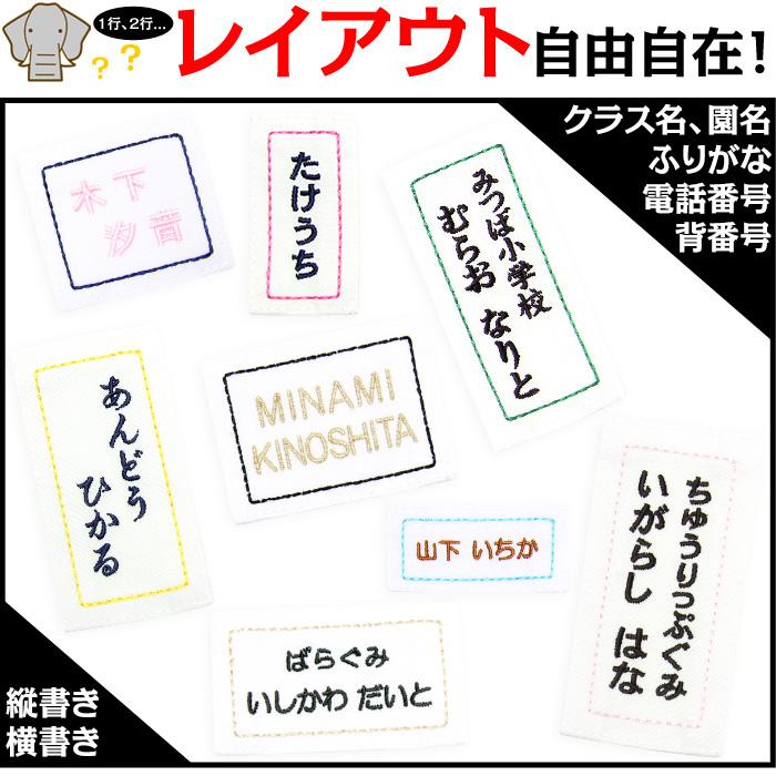 【新商品】刺繍 縫い付け サイズが指定できるお名前ゼッケン 枠入り