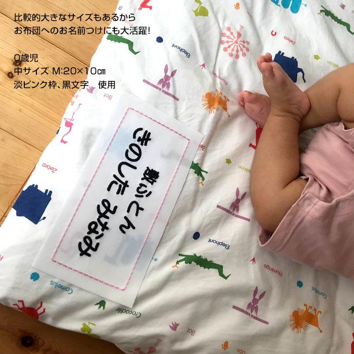 【新商品】刺繍 アイロン接着 お名前ゼッケン枠入り『小』