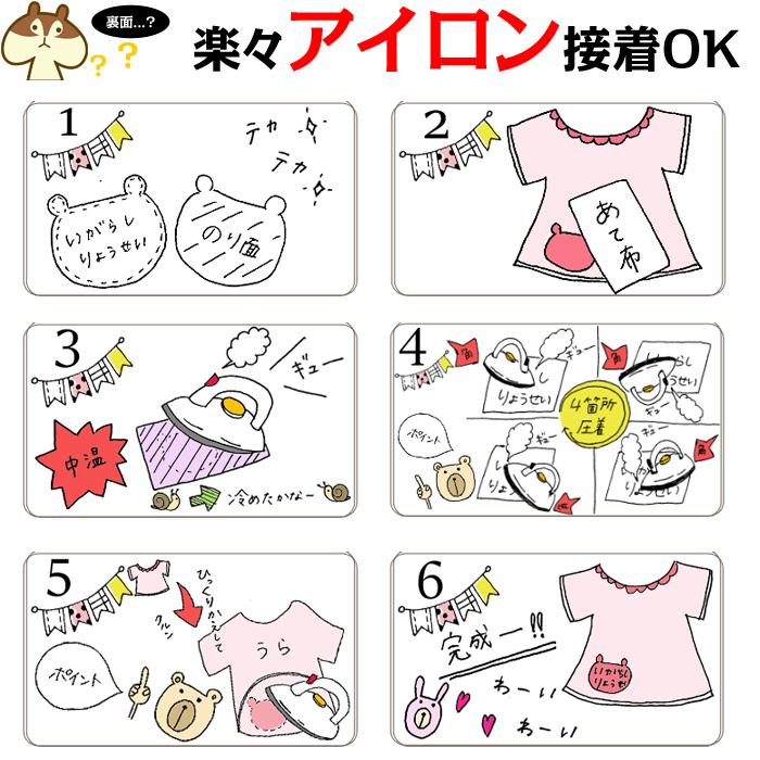 【新商品】刺繍 アイロン接着 お名前ゼッケン枠入り『大』