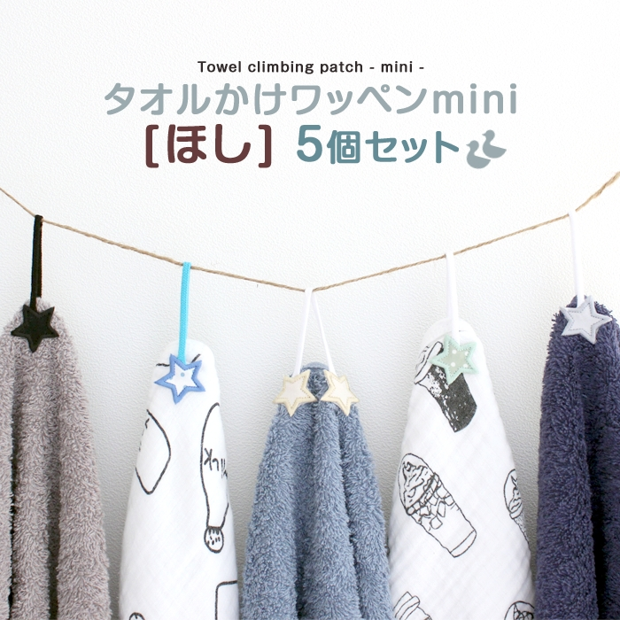 タオル掛けワッペン-mini-『ほし』5個セット