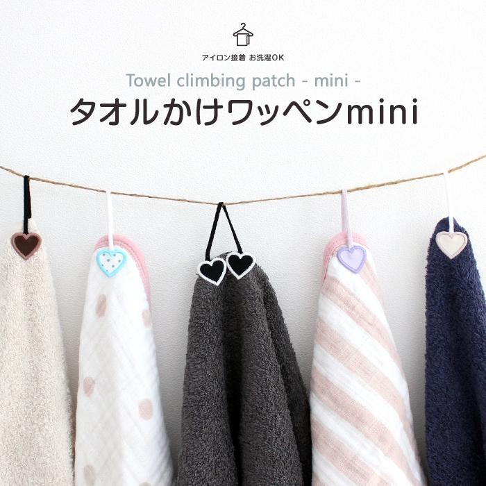 タオル掛けワッペン-mini-『ハート』5個セット