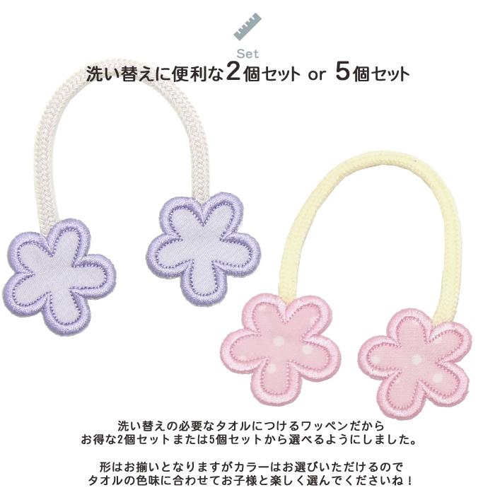 タオル掛けワッペン-mini-『お花』5個セット
