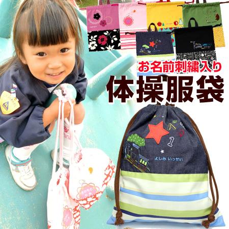 みつばリーフ+Sewingシリーズ『体操服袋』