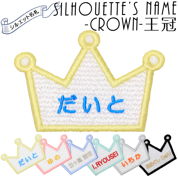 シルエット名札『王冠』