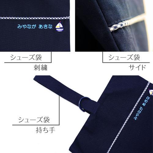 【スタンダードセレクション】シューズ袋