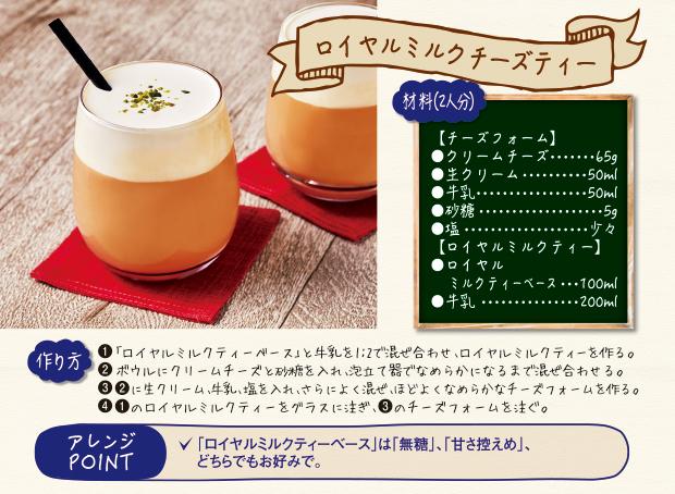 日東紅茶 ロイヤルミルクティーベース 無糖 480ml
