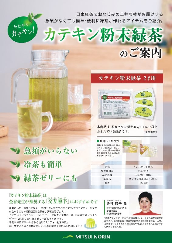 新カテキン粉末緑茶10袋入り