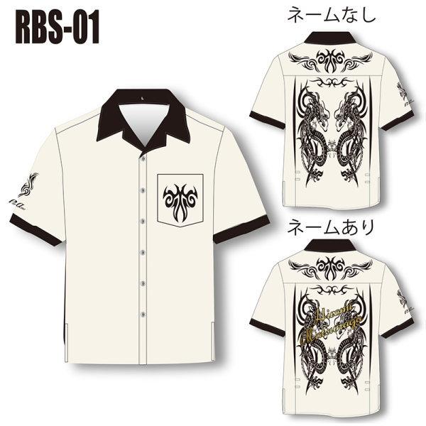 (ABS) レトロ ボウリング シャツ RBS-01