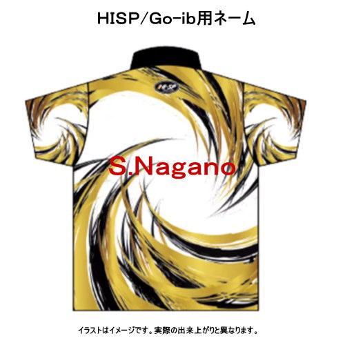 (ハイスポーツ) HISP・Go-ib 限定プリントネーム (1段)