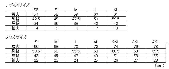 (ソシオ) SSOSIO ソシオウエア SST-52163/72163 ホワイト
