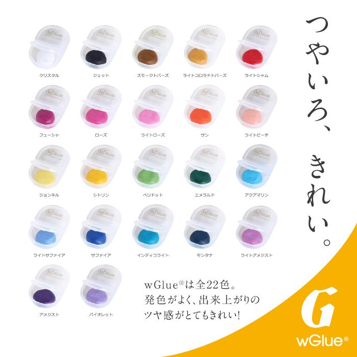 wGlue アメジスト(紫色)20g【グルーデコ】