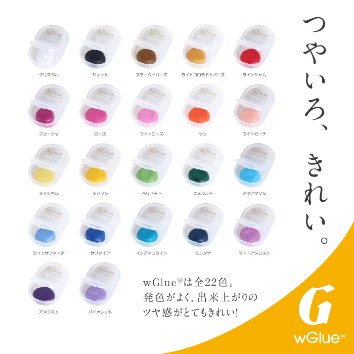 wGlue ライトサファイア(水色)20g【グルーデコ】