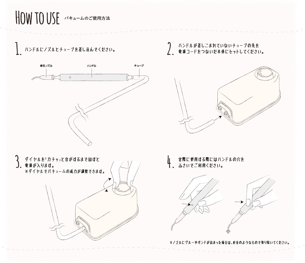 wGlueJapanオリジナル 新型バキューム