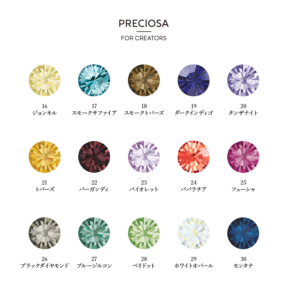 PP24 No.2(シ〜モ) 72粒 プレシオサ PRECIOSA チャトン【グルーデコ®️】