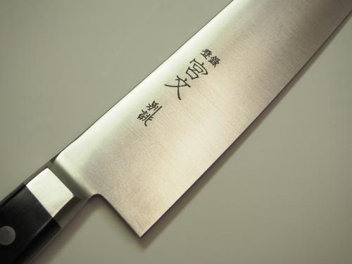 宮文 別誂牛刀型包丁210�