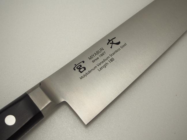 宮文 ステンMV ツバ付牛刀180mm