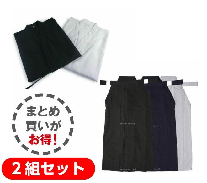 【超御買得】徳用居合道衣・袴 2組セット