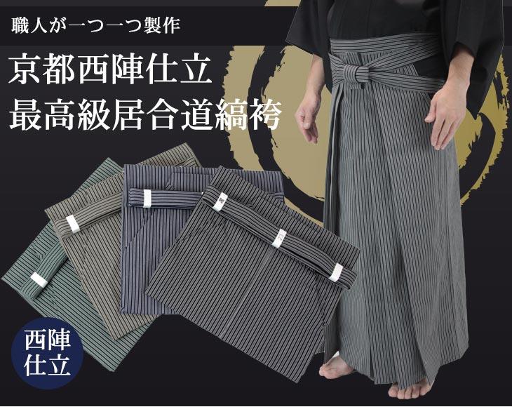 【京都西陣仕立】最高級居合道縞袴