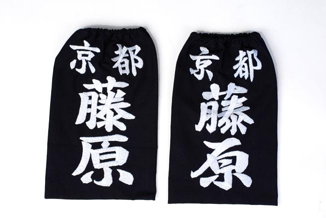 武州正藍染 刺繍垂ネーム 【垂ゼッケン 剣道具】 ※ゆうパケット対応※