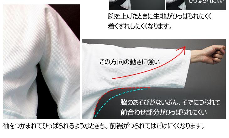高級二重合気道衣「氣 (き)」上下セット