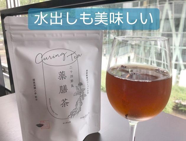 会津高麗人参入り 薬膳茶 5g×15包