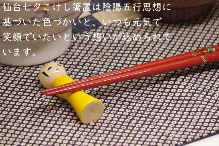 仙台七夕こけし箸置