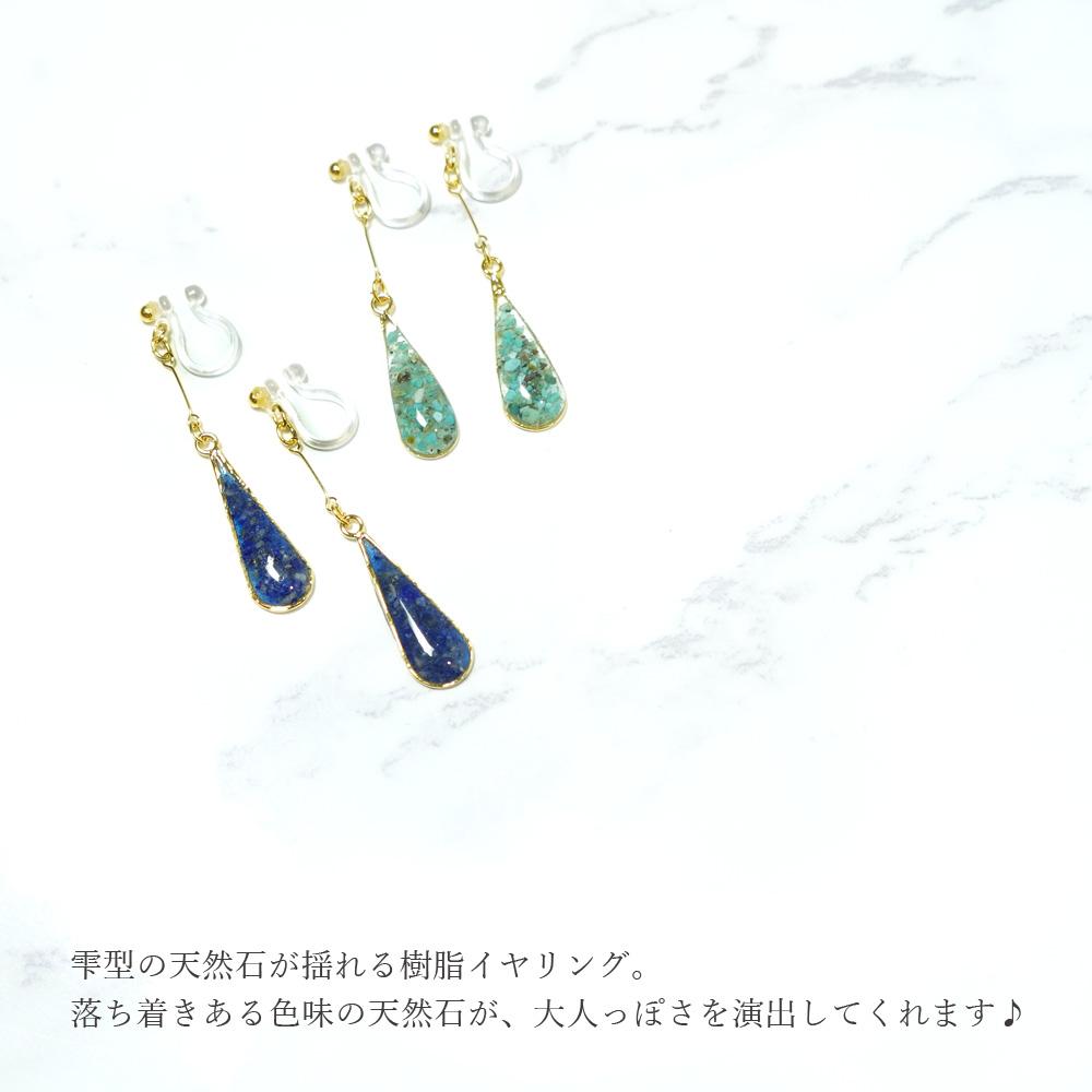 イヤリング ノンホールピアス ターコイズ ティアドロップ 天然石 レジン 樹脂 日本製 ブルー ネイビー イヤーカフ