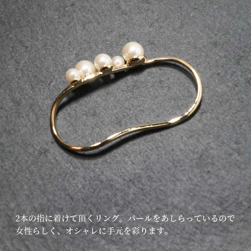 リング 11〜13号 2フィンガーリング レイヤード メタル 曲線 パール 日本製 ニッケルオフ  シルバー ゴールド