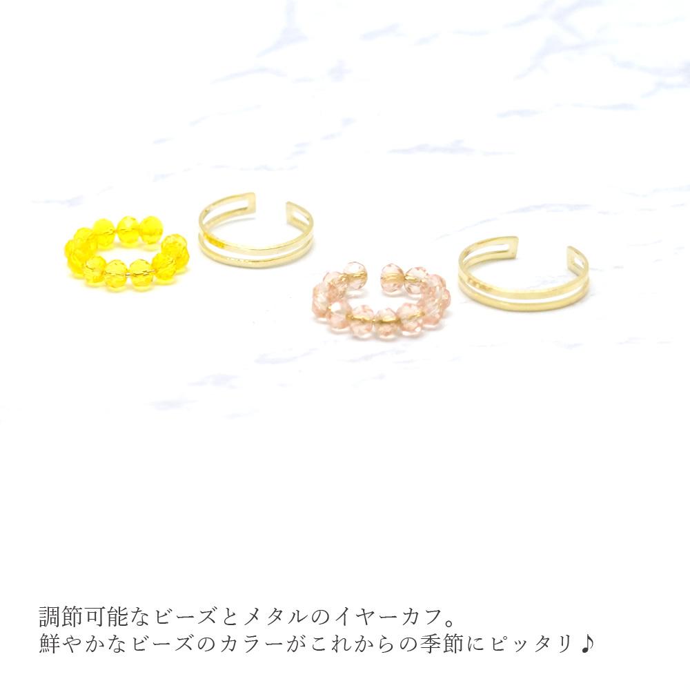 イヤリング イヤーカフ 2個セット ビーズ メタル 日本製 ピンク イエロー