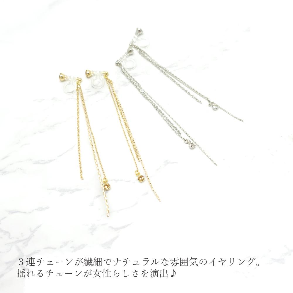 イヤリング ノンホールピアス メタル チェーン ガラス 樹脂 シルバー ゴールド イヤーカフ