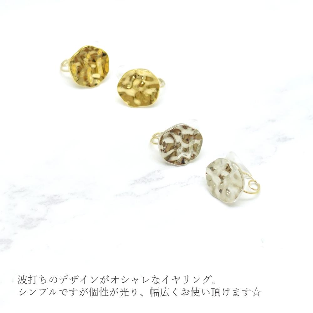 イヤリング ループフィット メタル でこぼこ キレイめ 大人 ニッケルオフ 痛くない 日本製 シルバー ゴールド イヤーカフ