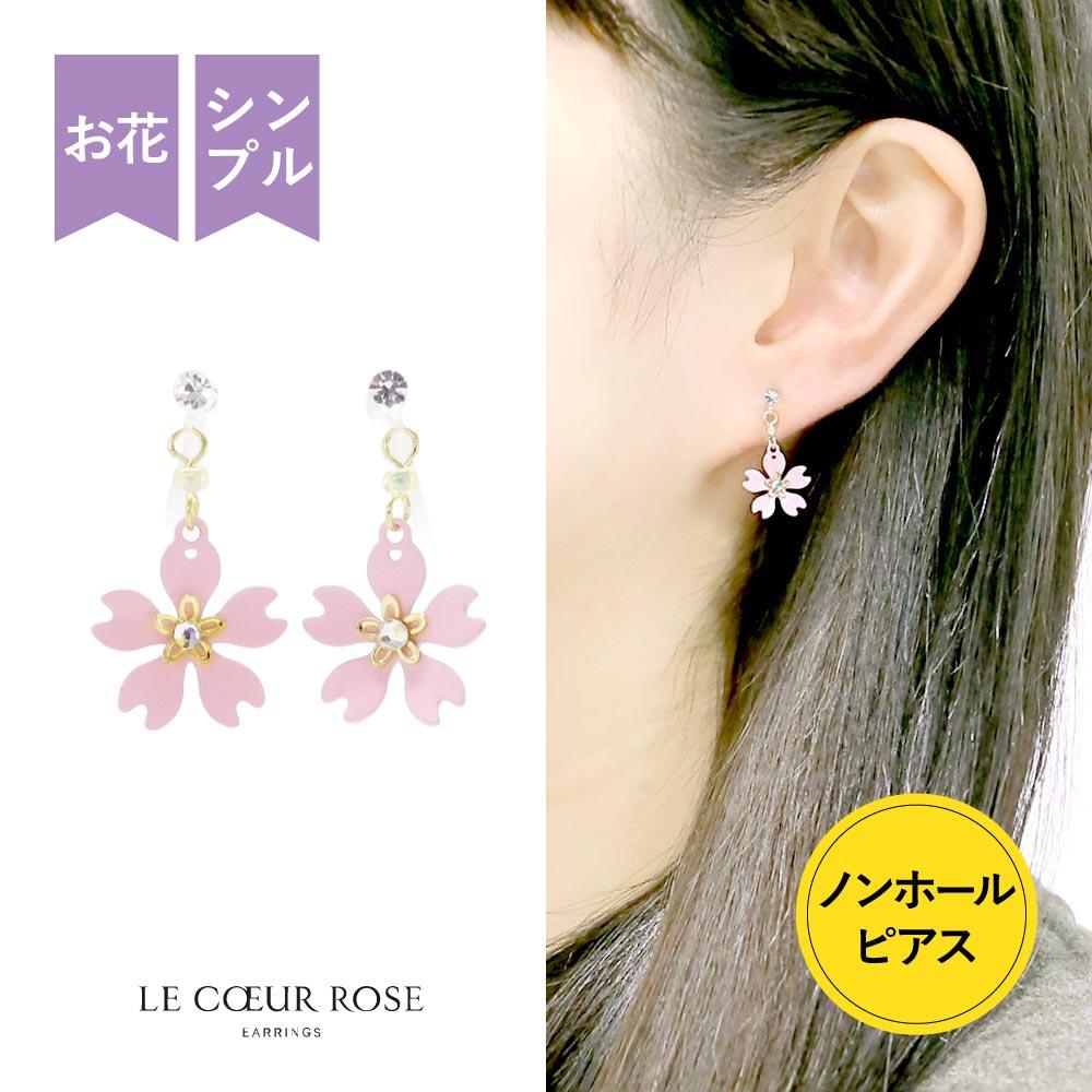 イヤリング ノンホールピアス 樹脂製 桜 揺れる カラービーズ付 和 japan プチプラ 金属アレルギー ピンク