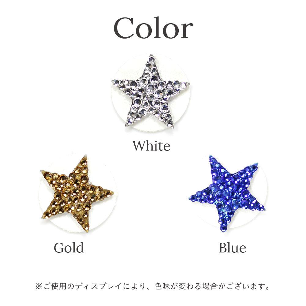 【ゆうパケット送料無料】ブローチ マグネット 強力 クリスタルガラス 星 スター マスクアクセサリー マスク 落ちない プレゼント ホワイト ブルー