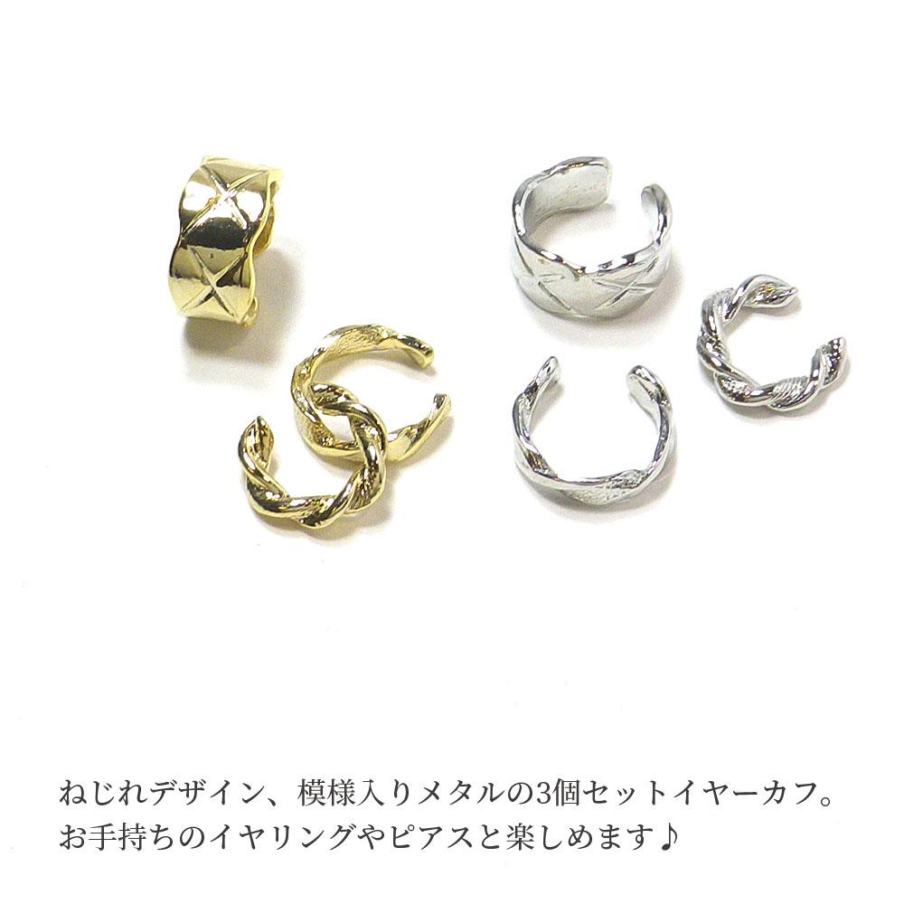 イヤリング イヤーカフ 3個セット ねじり メタル 日本製 ニッケルフリー シルバー ゴールド