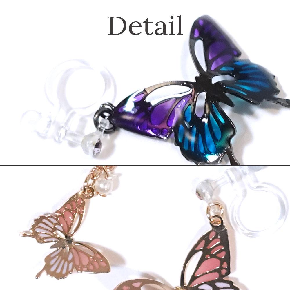 イヤリング ノンホールピアス 樹脂製 蝶 アシンメトリー 金属アレルギー ニッケルフリー 揺れる ブルー ピンク ブラック イヤーカフ