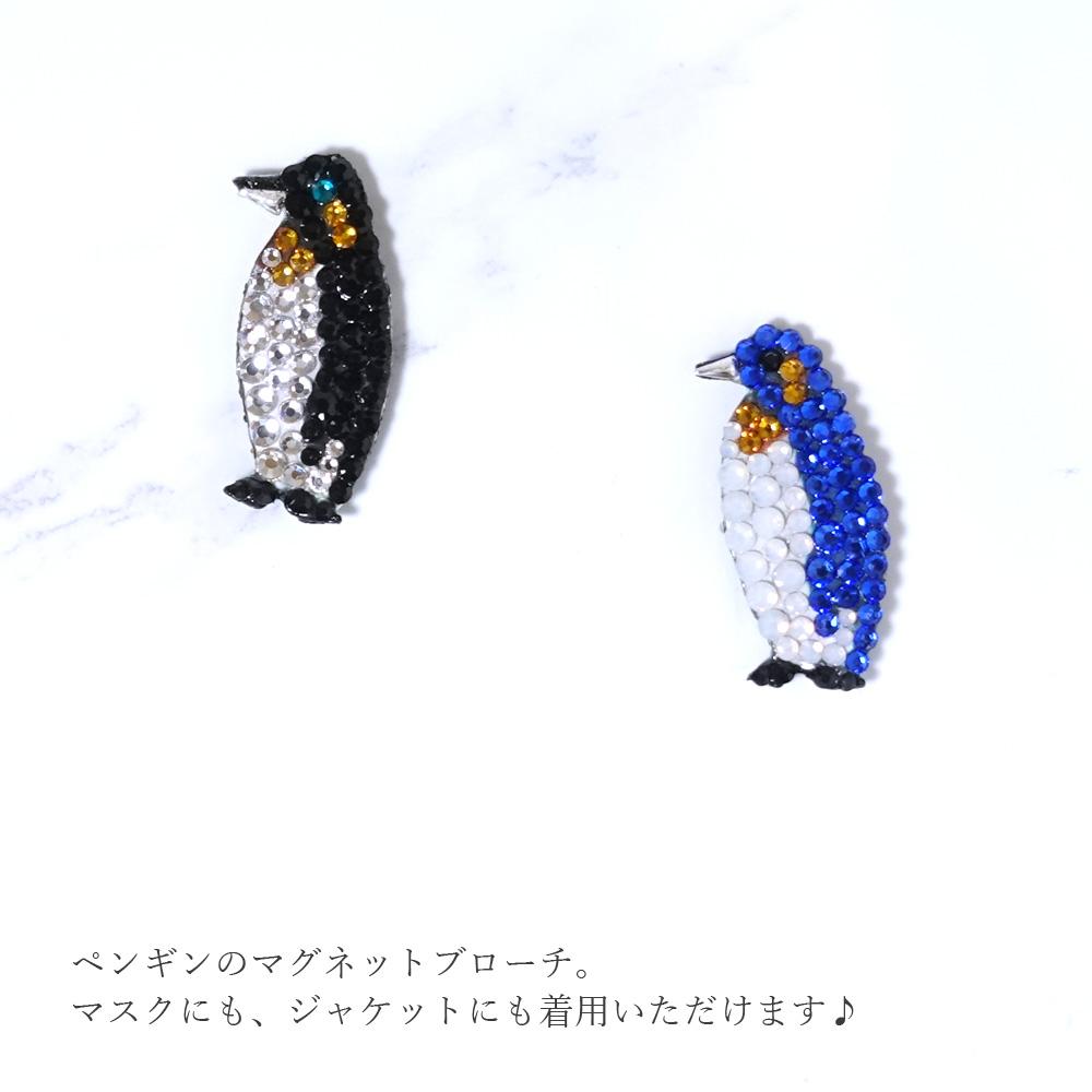 ブローチ マグネット 強力 クリスタルガラス ペンギン マスクアクセサリー マスク 落ちない プレゼント ブルー ブラック