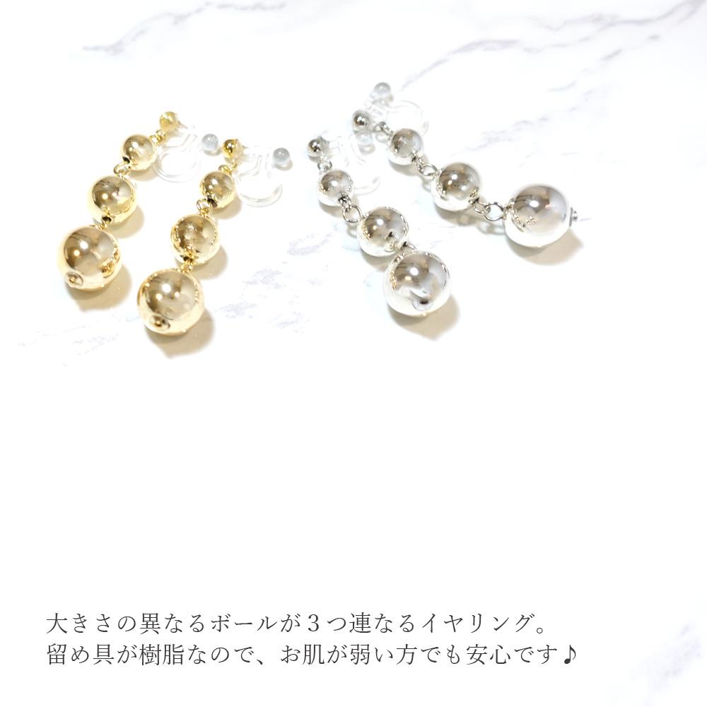 イヤリング ノンホールピアス 樹脂製 3連ボール  金属アレルギー 日本製 揺れる シルバー ゴールド