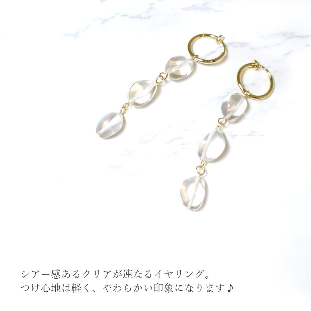 イヤリング パイプ 透明感 クリア 3連  天然石風 樹脂 揺れる 軽い ゴールド