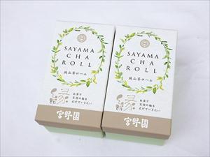 狭山茶ロールケーキ 約400g×2本セット