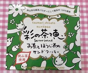 お茶とほうじ茶のサンドクッキー「彩の茶々恵」(さいのささえ) 8個入