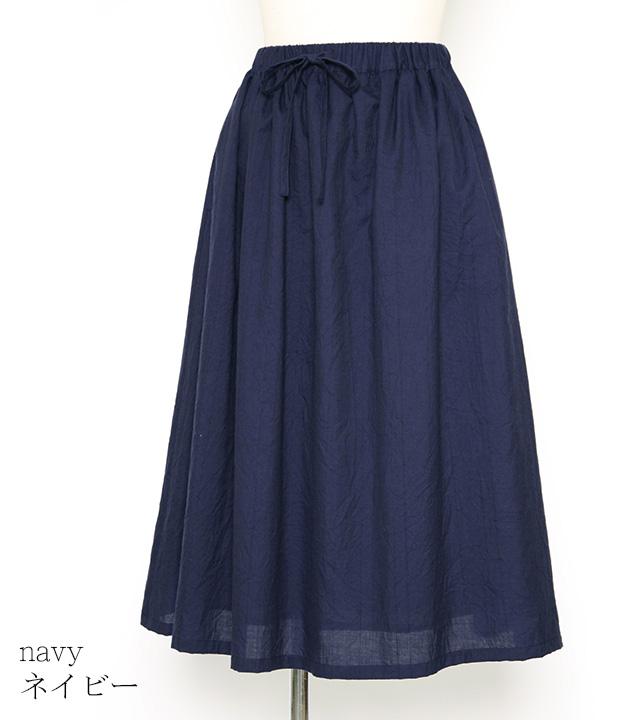 スカート [らしか 清流] 全3色 表地:綿100% 裏地:ポリエステル100%
